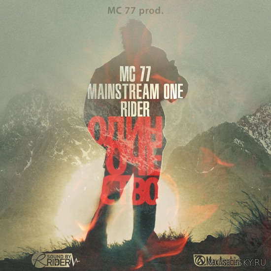 MC 77 feat Mainstream One ft Денис RiDer — Одиночество (MC 77 prod)