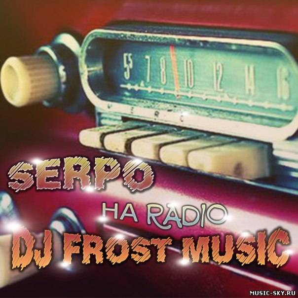 SERPO feat DJ FROST MUSIC - На Radio (Original version)