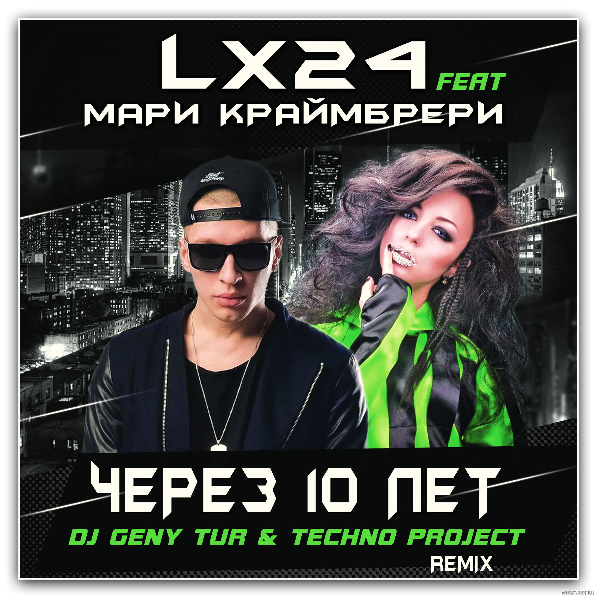 Lx24 и Мари Краймбрери - Через 10 лет (Dj Geny Tur & Techno Project Remix)